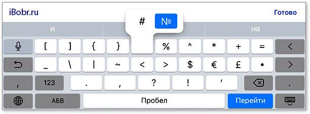 iPhone_Nomer