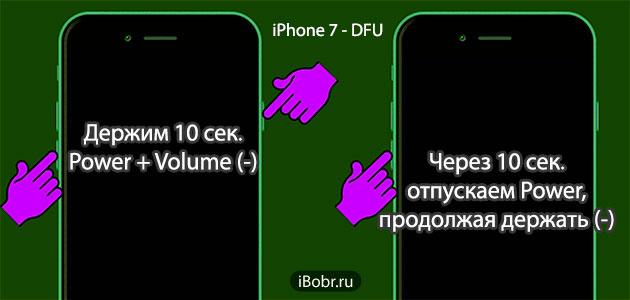 DFU_iphone-7