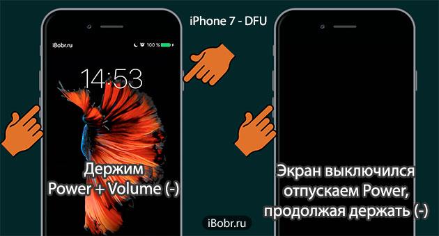 IPhone7_DFU