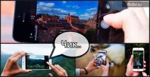 Zvik-Foto-iPhone