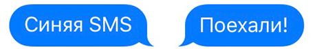 blue_sms