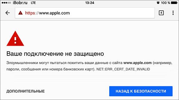 iOS_zashita