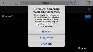 iphone_udo_serv