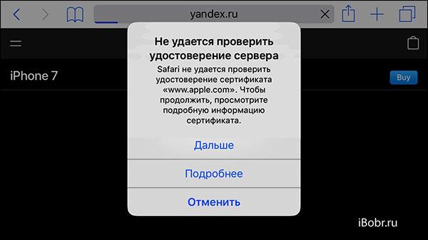 iphone_udo_serv