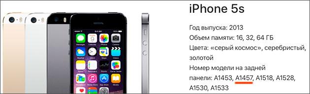 model_A1457