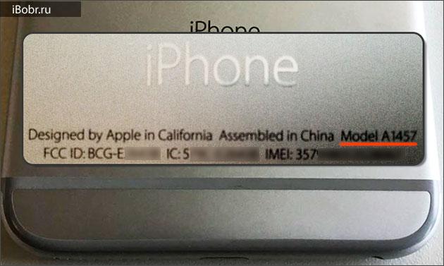 model_iphone
