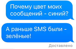 sms_iphone_cvet
