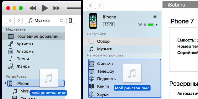 Iphone как сделать m4r 142