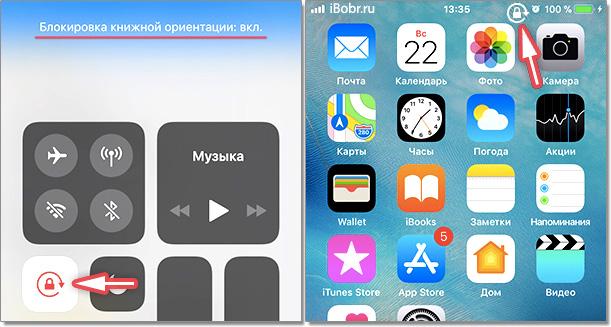 Как сделать блокировку ориентации на iphone