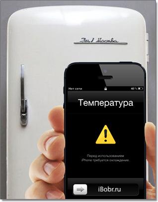 iphone_holodilnik