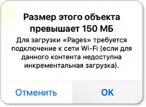 150mb_iphone
