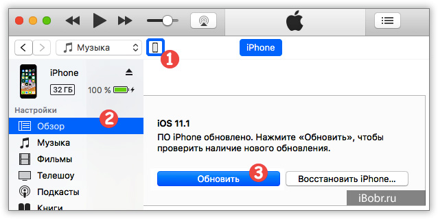 iTunes_update_ios