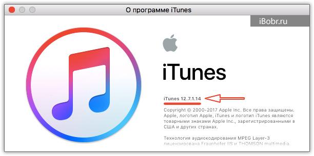 iTunes_v_mac