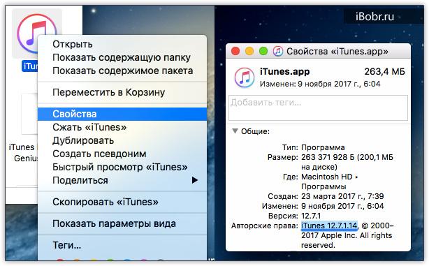 iTunes_ver_OS
