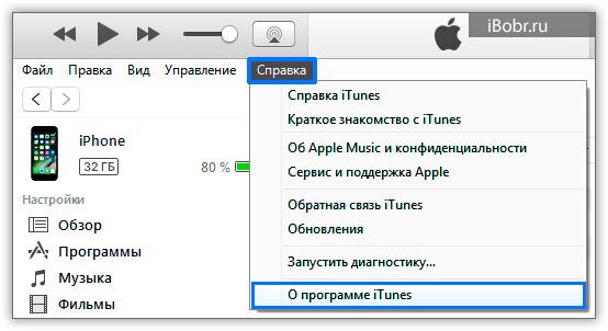 iTunes_ver_Win