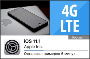 iphone_ios_lte_up