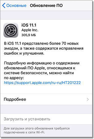 update_ios_wi-fi