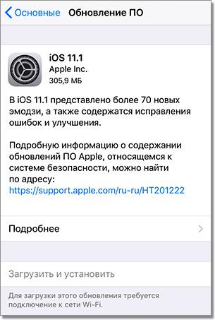 update_ios_wi-fi