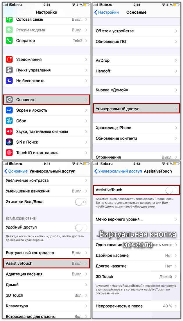 Knopka_iphone_ekran_off