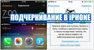 Podcherkivanie_iPhone