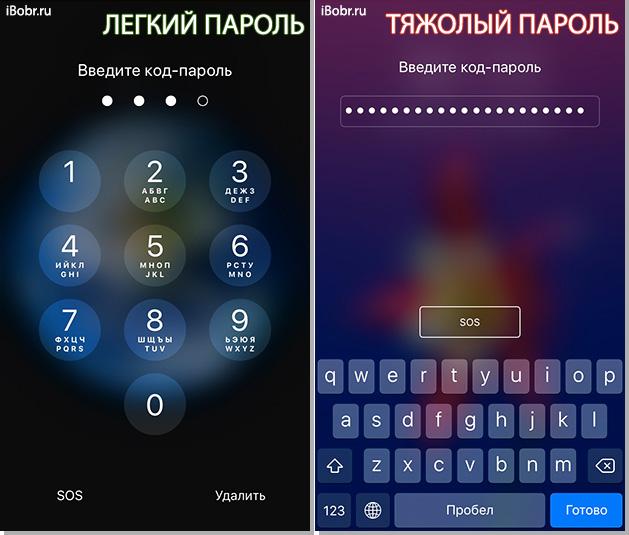 iphone_super_parol