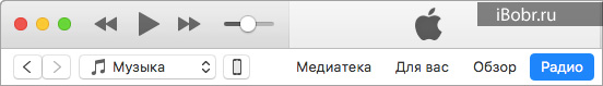 Радио в iTunes 12.7