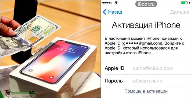 Proverit_aktivacia_iphone