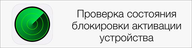 Proverka_iCloud_lock