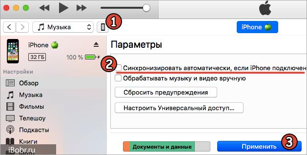 Avtorun_iTunes_off