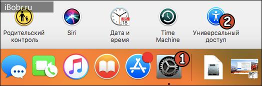 Настройки универсального доступа Macbook