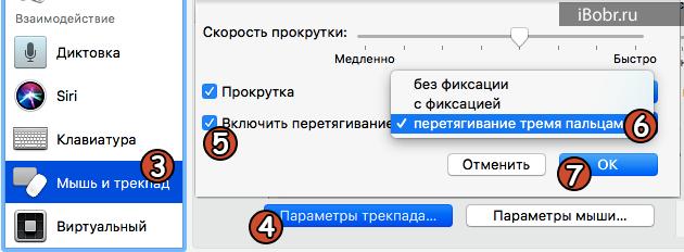Nastoryna_Mac_OS_TouchPad