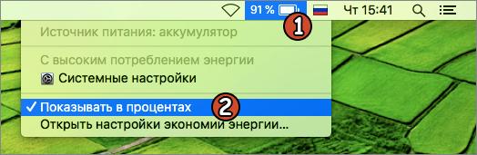 Procenty_zaryada_MacBook