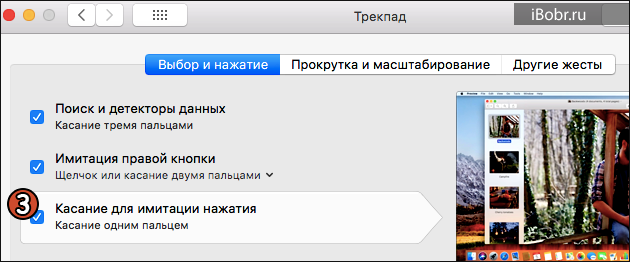 Trackpad_Touch_Mac