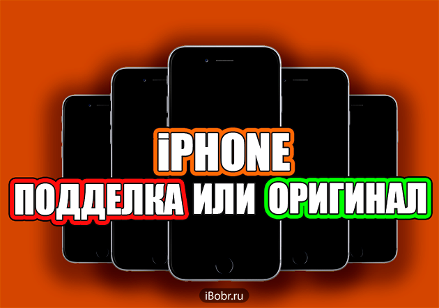 iPhone_fake_original