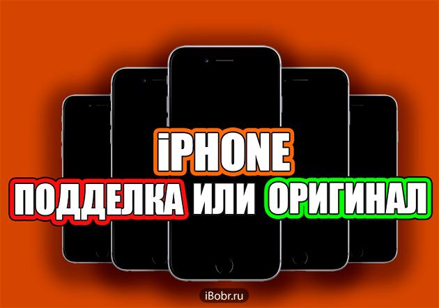 iPhone_fake_original