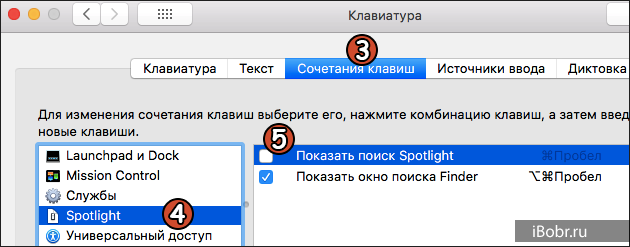 macOS_off_spotlight