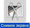 snimok_ekrana_mac