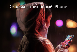 ceni_na_iphone_xsr